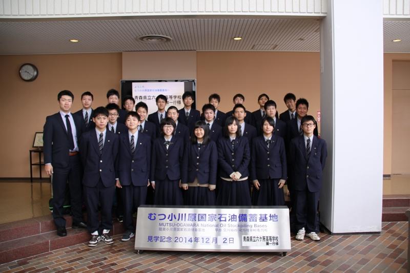六ヶ所高等学校制服画像